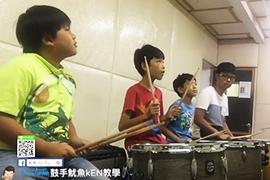 【團體班】爵士鼓團體班超嗨